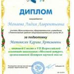 Манаева