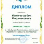 Манаева-4