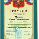 Манаева1